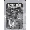 Белое дело в России. 1917-1919 гг.