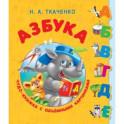 Азбука. Чудо-книжка с объемными картинками
