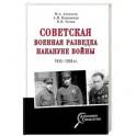 Советская военная разведка накануне войны 1935 - 1938 гг.