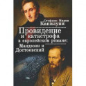 Провидение и катастрофа в европейском романе: Мандзони и Достоевский