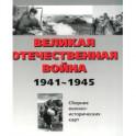 Великая Отечественная война 1941-1945 гг. Сборник военно-исторических карт. В 3-х частях. Часть 2