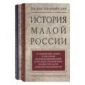 История Малой России. Комплект в 2-х томах