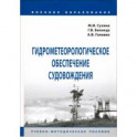 Гидрометеорологическое обеспечение судовождения. Учебно-методическое пособие