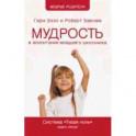 """Мудрость в воспитании младшего школьника. Система """"Тихая ночь"""". Книга 5"""