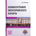 Климатография Евпаторийского курорта