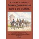 Общежитие Донских казаков в XVII и XVIII столетиях