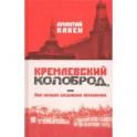 Кремлевский колоброд,или Как немцам содавали автон