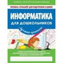 Информатика для дошкольников. ФГОС