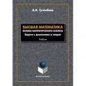 Высшая математика. Основы математического анализа