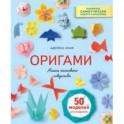Оригами. Магия японского искусства. 50 моделей для складывания
