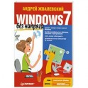 Windows 7 без напряга