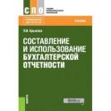Составление и использование бухгалтерской отчетности (для СПО)