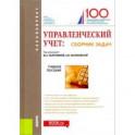 Управленческий учет: сборник задач. Учебное пособие
