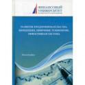Развитие предпринимательства: концепции, цифровые технологии, эффективная система : монография