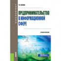 Предпринимательство в информационной сфере. (Бакалавриат). Учебное пособие