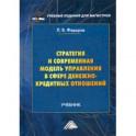 Стратегия и современная модель управления в сфере денежно-кредитных отношений. Учебник
