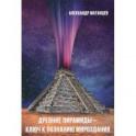 Древние пирамиды- ключ к познанию мироздания