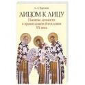 Лицом к лицу. Понятие личности в православном богословии XX века