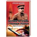 Разговор по душам с товарищем Сталиным