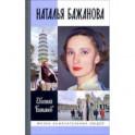 Наталья Бажанова
