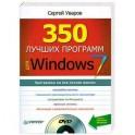350 лучших программ для Windows 7 (+ DVD-ROM)