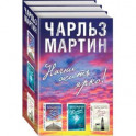 Начни жить ярко (комплект из 3 книг)