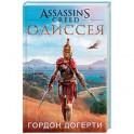 Assassin`s Creed. Одиссея