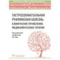 Гастроэзофагеальная рефлюксная болезнь: клинические проявления, медикаментозная терапия