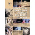 Справочник симптомов в общей врачебной практике