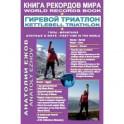 Книга рекордов мира.Гиревой триатлон.Горы.Эверест.Синай