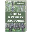 Книга о тайнах здоровья. Бердыев Дж.