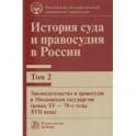 История суда и правосудия в России. Том 2. Монография