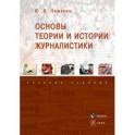 Основы теории и истории журналистики. Учебное пособие