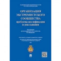 Организация экстремистского сообщества: проблемы квалификации и доказывания. Учебное пособие