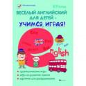 Веселый английский для детей - учимся играя! Игровой учебник английского языка для детей