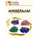 Минералы. Школьный словарик