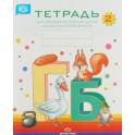 Тетрадь для обучения грамоте детей дошкольного возраста №2. ФГОС