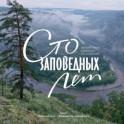 """Сто заповедных лет. Фотоистория большого путешествия. Том 1: """"Брянский лес"""" - Владивосток: южный путь"""