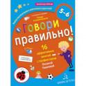 Говори правильно! Тетрадь по развитию речи для детей 5-6 лет