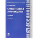 Сравнительное правоведение. Учебник