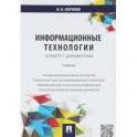 Информационные технологии в работе с документами. Учебник
