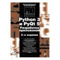 Python 3 и PyQt 5. Разработка приложений. 2-е издание