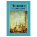 Человек на минбаре. Образ мусульманского лидера в татарской и турецкой литературах (XIX-XX вв.)