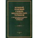 Большой толковый словарь биологических терминов