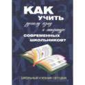 Как учить русскому языку и литературе современных школьников? Школьный учебник сегодня