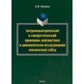 Антропоцентрический и синергетический принципы лингвистики в динамическом исследовании лексических гнёзд