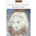 Творчество И. С. Тургенева. Фаустовские контексты