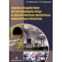 Оценка воздействия на окружающую среду и экологию эксплуатации инженерных проектов