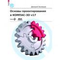 Основы проектирования в КОМПАС-3D v17