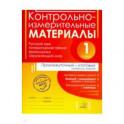 Контрольно-измерительные материалы. Русский язык, литер. чтение, математика, окружающий мир. 1 класс